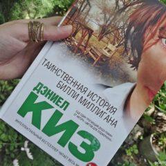 'Таинственная история Билли Миллигана'. Стоит ли читать?
