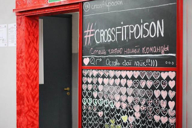 crossfit poison минск