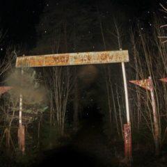 Заброшенный лагерь имени «Олега Кошевого»