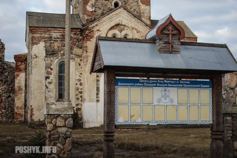 церковь всех святых бегомль