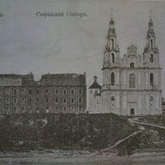 Полоцкий софийский собор