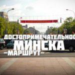 Основные достопримечательности Минска. Маршрут на день