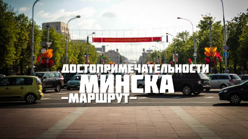 Достопримечательности Минска маршрут
