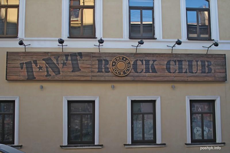 tnt rock club