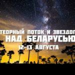 Метеорный поток и Звездопад над Беларусью