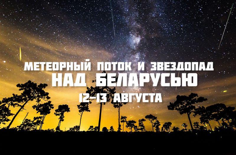 meteor belarus