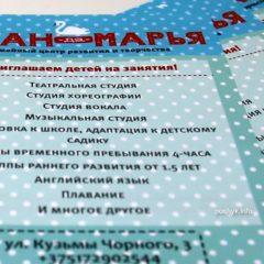 Семейный центр «Иван да Марья» в Минске