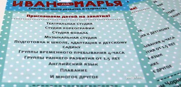 Детский центр «Иван да Марья»