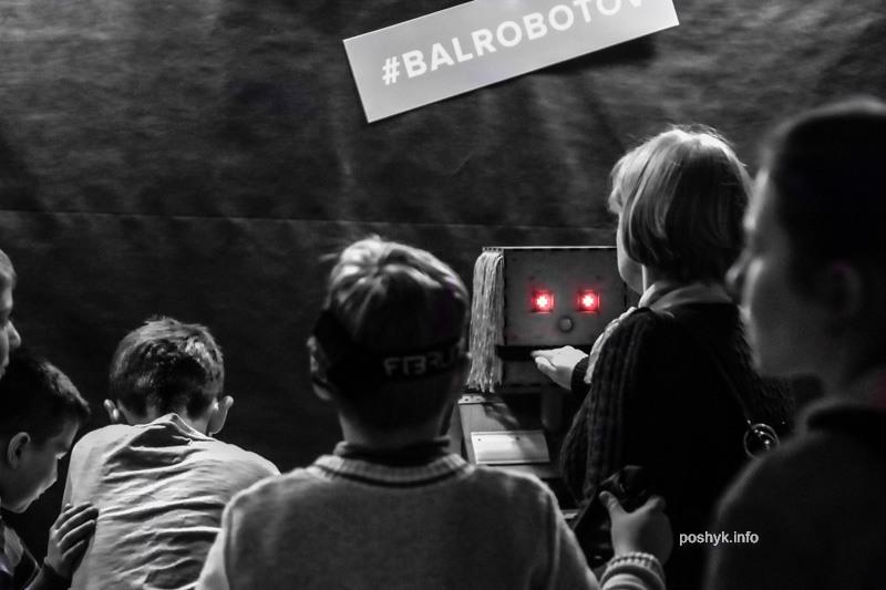 бал роботов минск 2016