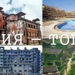 5 самых известных заброшенных мест в Азии.