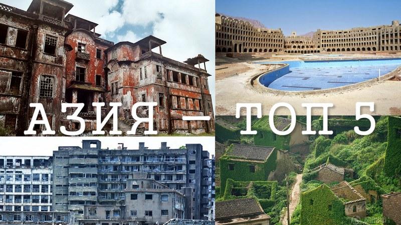 5 самых известных заброшенных мест в Азии