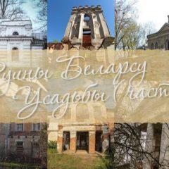 Заброшенные Усадьбы Беларуси. Часть 1