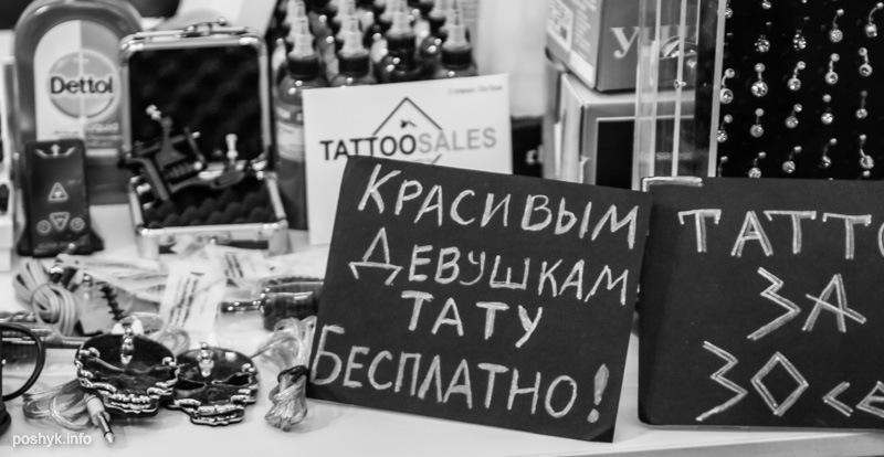 фото с Tattoo Fest 2016 32