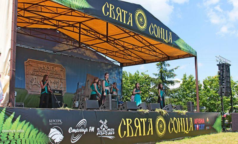 группы фестиваль сонца 2