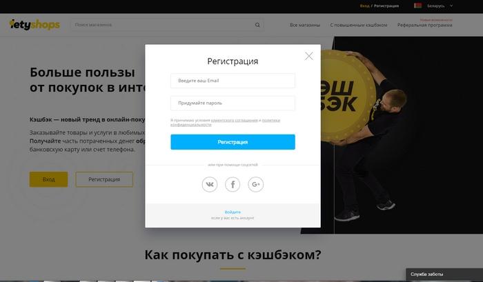 летишоп регистрация