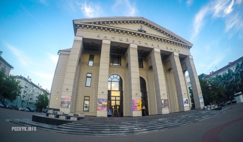 Белорусская государственная филармония