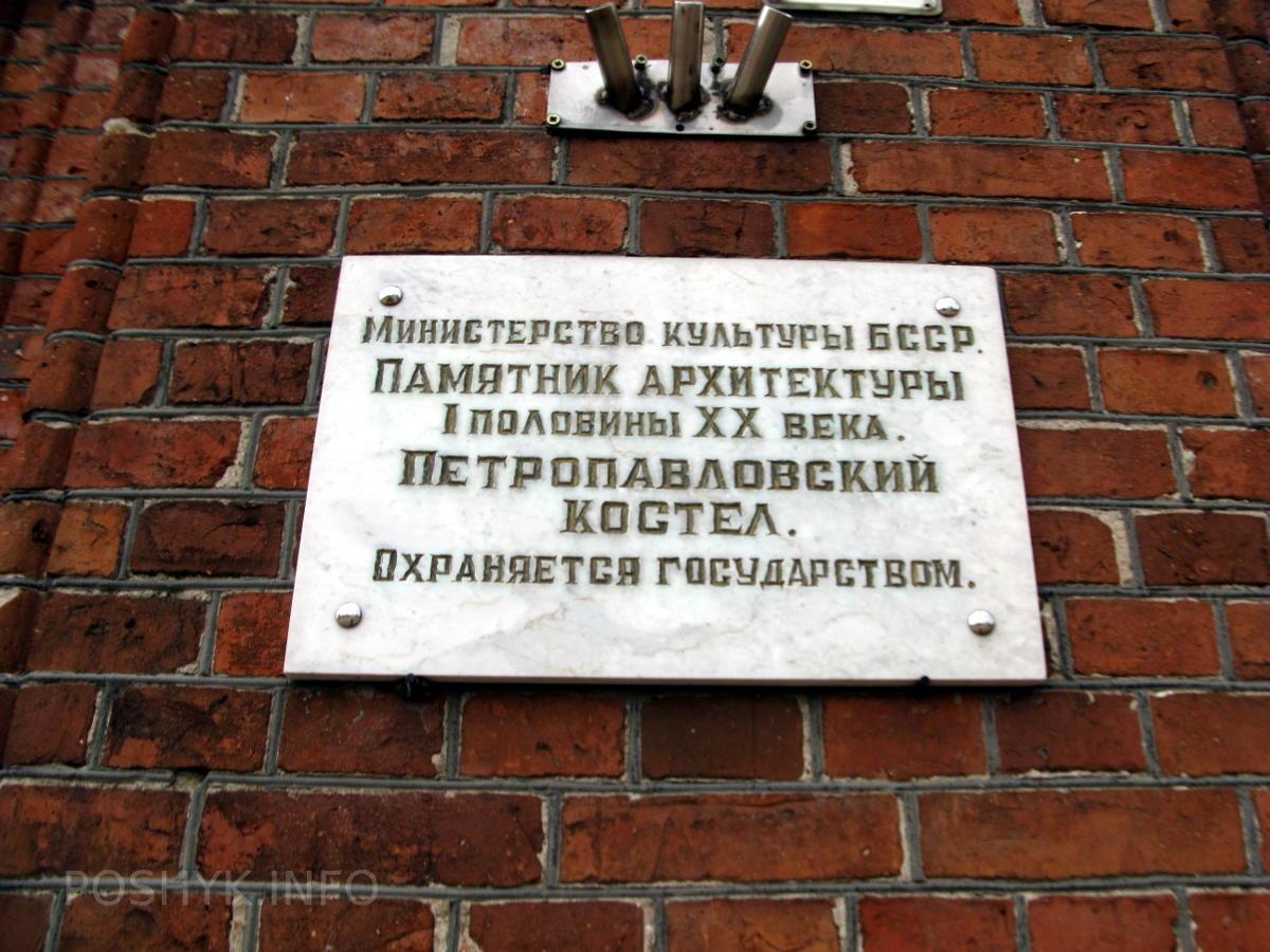 Петропавловский костел в Логишине