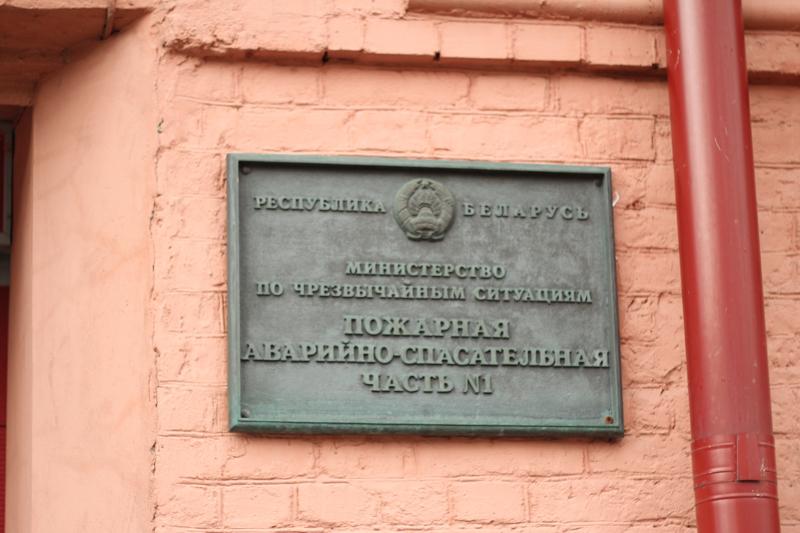музей пожарного дела минск