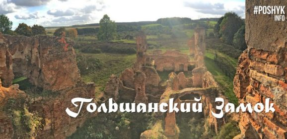 Гольшанский замок и его история (замок рода Сапег)