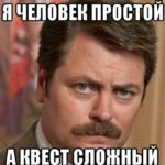 Самые интересные квесты в Минске.