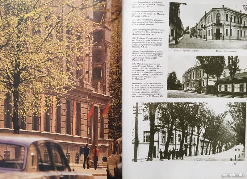 улица карла маркса старое фото