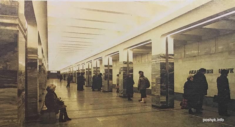 старое фото метро академия наук
