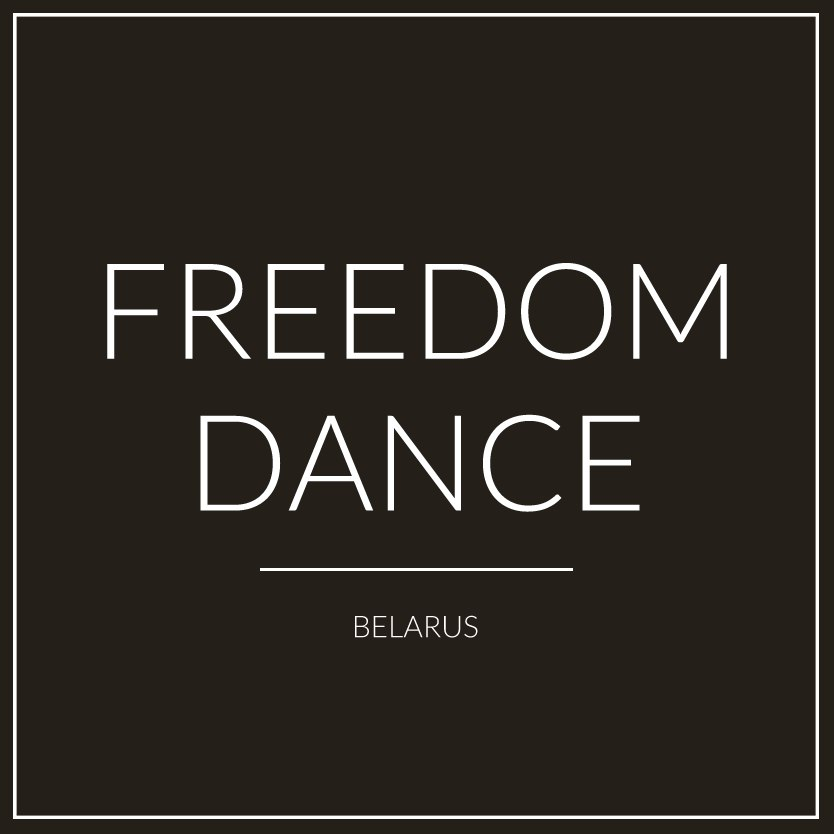 студия танцев freedom