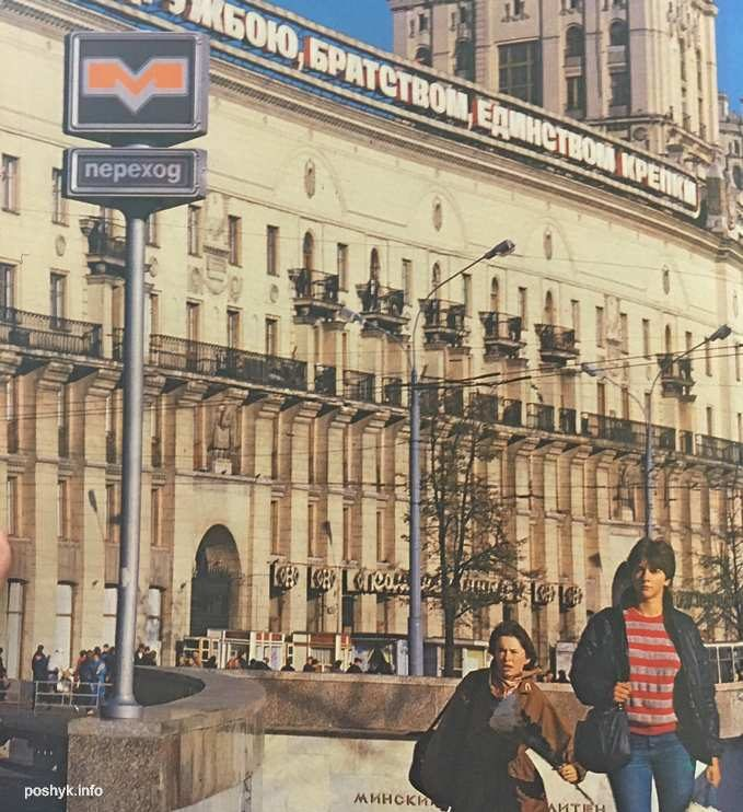 История минского метро