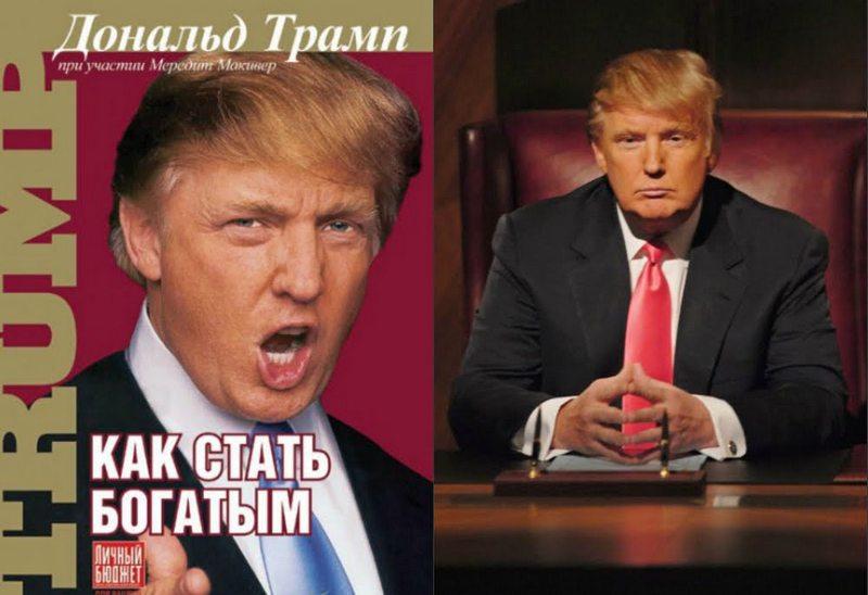 книги дональда трампа