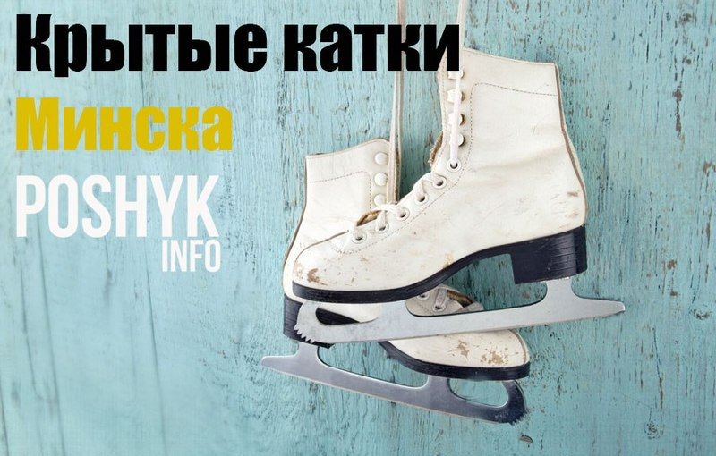 Крытые катки в Минске