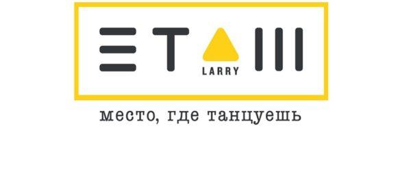 """Необычная студия танцев """"Этаж Larry"""""""