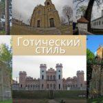 Стили в архитектуре Беларуси, разбираемся вместе (часть 2)
