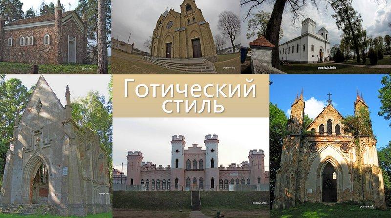 готический стиль в беларуси