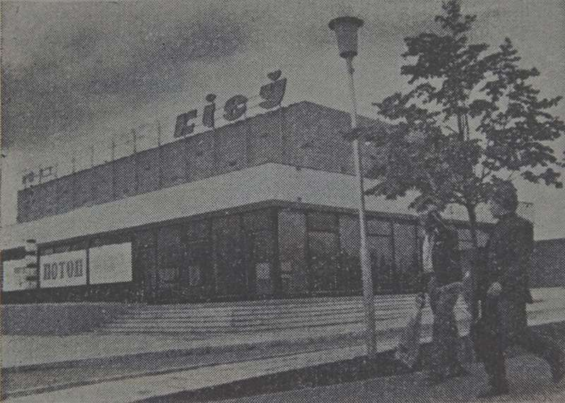 кинотеатр киев старое фото