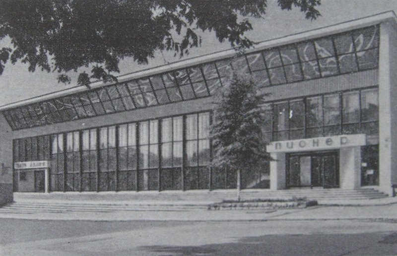 кинотеатр пионер старое фото