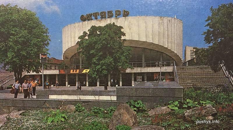старое фото кинотеатр октябрь