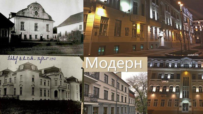 архитектурный стиль модерн в беларуси