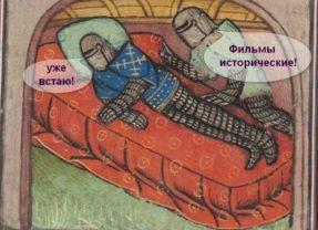 Лучшие исторические фильмы про средневековье