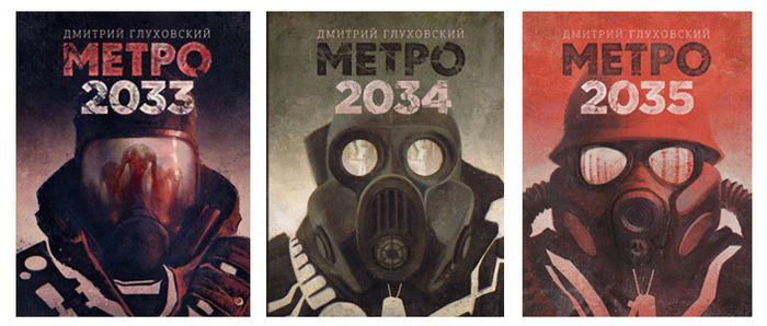 серия книг метро