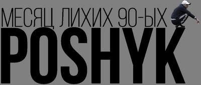 poshyk info месяц лихих 90 ых