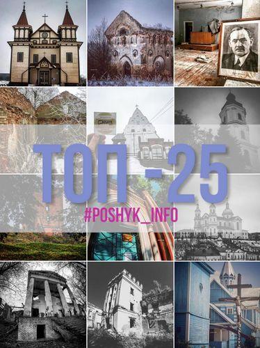 ТОП-25 достопримечательностей Беларуси по версии poshyk.info
