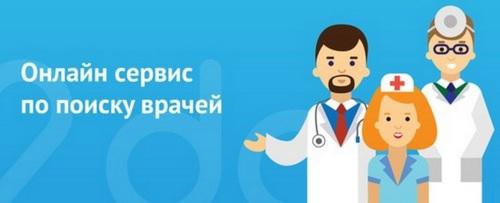 2doc - онлайн-сервис по поиску врачей в Минске