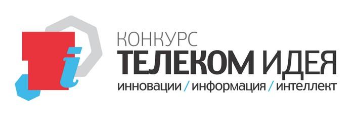 konkurs telecom idea 2017