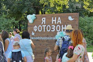 В объективе – любовь! Фестиваль «Фотозона»