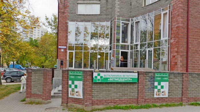 ветеринарная клиника ВетМедЦентр