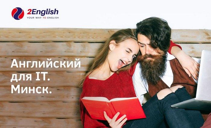 Школы иностранных языков в Минске