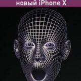 Как мы пропустили выход нового iPhone X