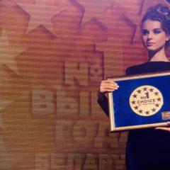 Названы победители фестиваля-конкурса «Выбор года 2017» в Беларуси