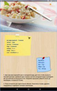подбери рецепт