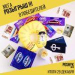 Мегарозыгрыш подарков в нашем сообществе Вконтакте!
